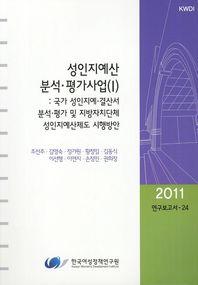 성인지예산 분석 평가사업. 1