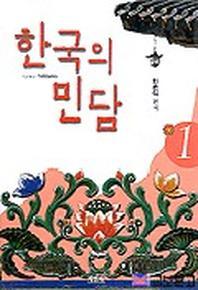 한국의 민담 1