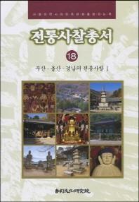 전통사찰총서. 18: 부산 울산 경남의 전통사찰1