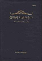 칼빈의 시편찬송가(한국어판)