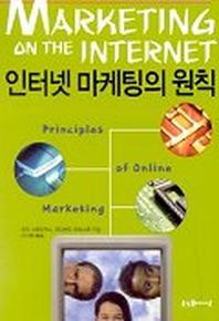 인터넷 마케팅의 원칙