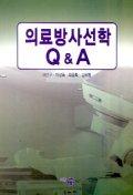의료방사선학 Q&A