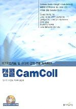 캠콜 Camcoll (CD-ROM포함)