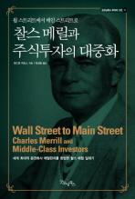 월 스트리트에서 메인 스트리트로 찰스 메릴과 주식투자의 대중화