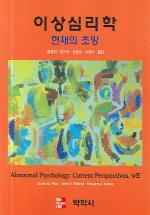 이상심리학(제9판)