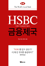 HSBC 금융제국