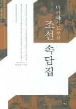 다카하시 도루의 조선속담집