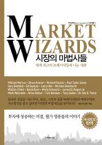 시장의 마법사들: 세계 최고의 트레이더들과 나눈 대화
