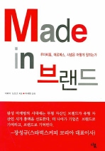MADE IN 브랜드