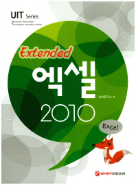Extended 엑셀 2010