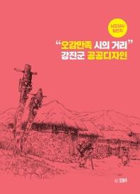 """""""오감만족 시의 거리"""" 강진군 공공디자인"""