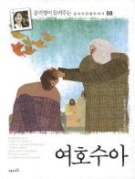 여호수아(양장)
