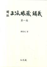 역주 정법안장강의. 1