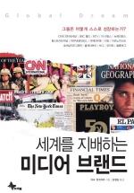 세계를 지배하는 미디어 브랜드