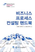 비즈니스 프로세스 컨설팅 핸드북