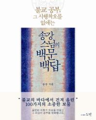 불교 공부 그 시행착오를 없애는 송강스님의 백문백답