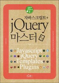 자바스크립트 + jQuery 마스터