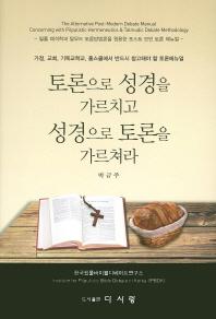 토론으로 성경을 가르치고 성경으로 토론을 가르쳐라