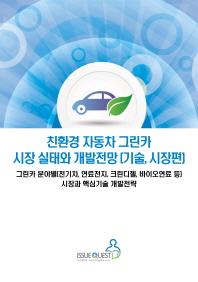 친환경 자동차 그린카 시장 실태와 개발전망: 기술 시장편
