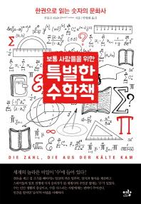 보통 사람들을 위한 특별한 수학책