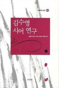 김수영 시어연구