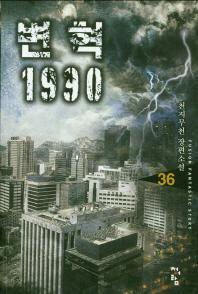 변혁 1990. 36