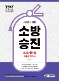 소방승진 소방기본법 최종모의고사(2020)