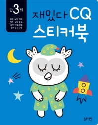 재밌다 CQ 스티커북: 만 3세