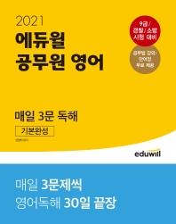 에듀윌 공무원 영어 매일 3문 독해 기본완성(2021)