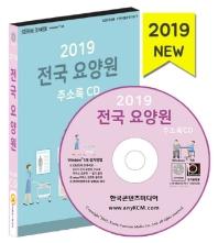 전국 요양원 주소록(2019)(CD)