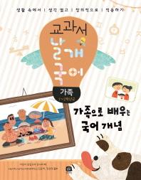 교과서 날개 국어: 가족