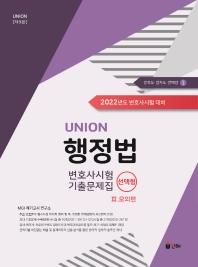Union 행정법 변호사시험 기출문제집 선택형. 2: 모의편(2022)