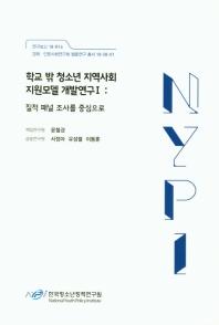 학교 밖 청소년 지역사회 지원모델 개발연구. 1: 질적 패널 조사를 중심으로