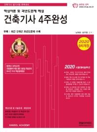 건축기사 4주완성(2020)