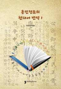 훈민정음의 현대어 번역. 1