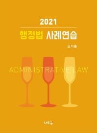 행정법 사례연습(2021)