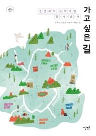 가고 싶은 길: 경상북도 문학기행 동 서 남 북