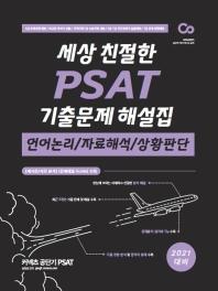세상 친절한 PSAT 기출문제 해설집(2021)