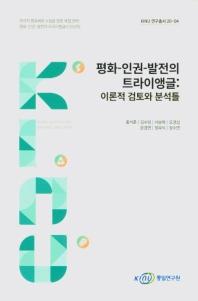 평화-인권-발전의 트라이앵글:이론적 검토와 분석틀