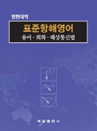 표준항해영어: 용어 회화 해상통신법(영한대역)