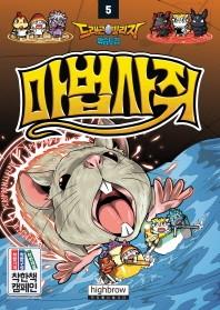 드래곤빌리지 학습도감. 5: 마법사쥐