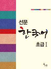 선문 한국어 초급. 1