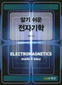 알기 쉬운 전자기학
