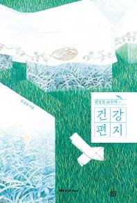 김성권 교수의 건강편지