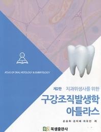 치과위생사를 위한 구강조직발생학 아틀라스
