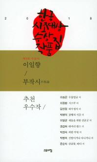 한국시조대상 수상 작품집(2018년 제8회)