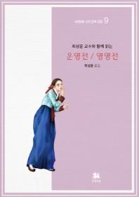 최성윤 교수와 함께 읽는 운영전/영영전