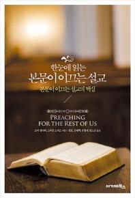 한눈에 읽는 본문이 이끄는 설교
