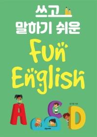 쓰고 말하기 쉬운 Fun English