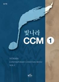 빛나라 CCM. 1